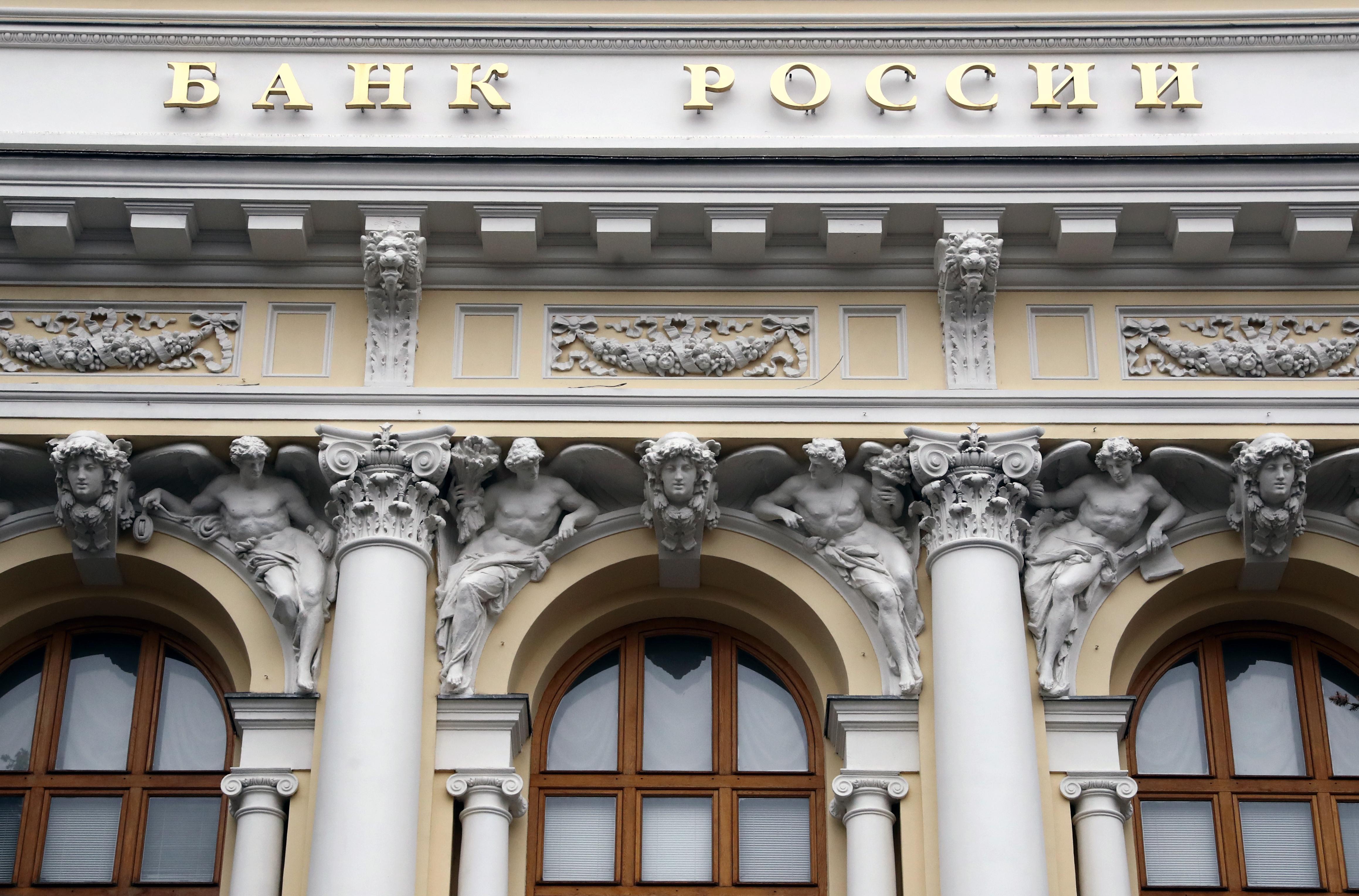 Центробанк РФ отозвал лицензию у «Народного банка Тувы»