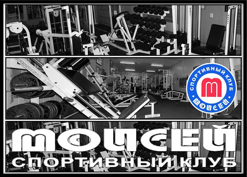 """Спортивный клуб """"Моисей"""". Фото © OK.RU / Спортивный клуб """"Моисей"""""""