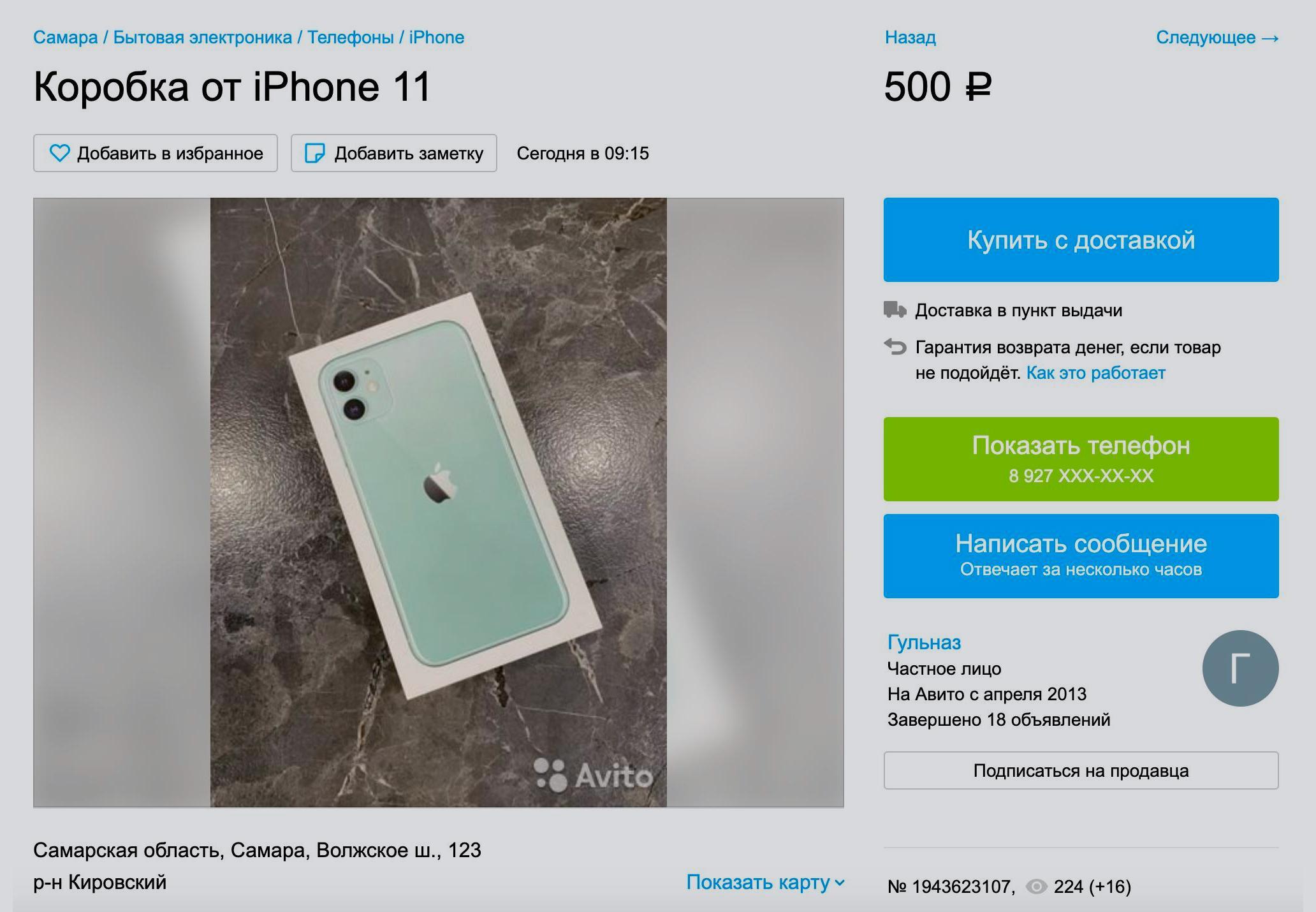 "Не верили? Коробка от iPhone 11 продаётся на ""Авито"". Скриншот © ""Авито"""
