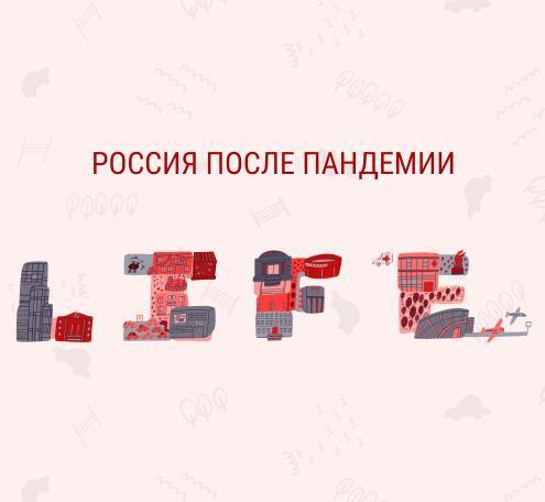 Россия после пандемии