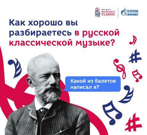 Как хорошо вы разбираетесь в русской классической музыке?