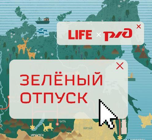 Экотуризм с Life и РЖД