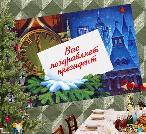 Новогодние поздравления Владимира Путина