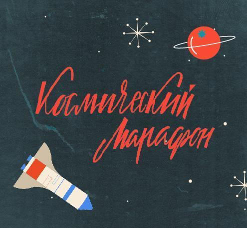 Проект ко Дню космонавтики