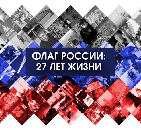 Современная история флага России