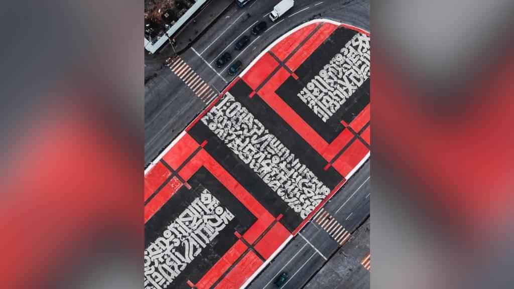 Покрас Лампас заявил о тайном тексте в скандальном граффити в Екатеринбурге