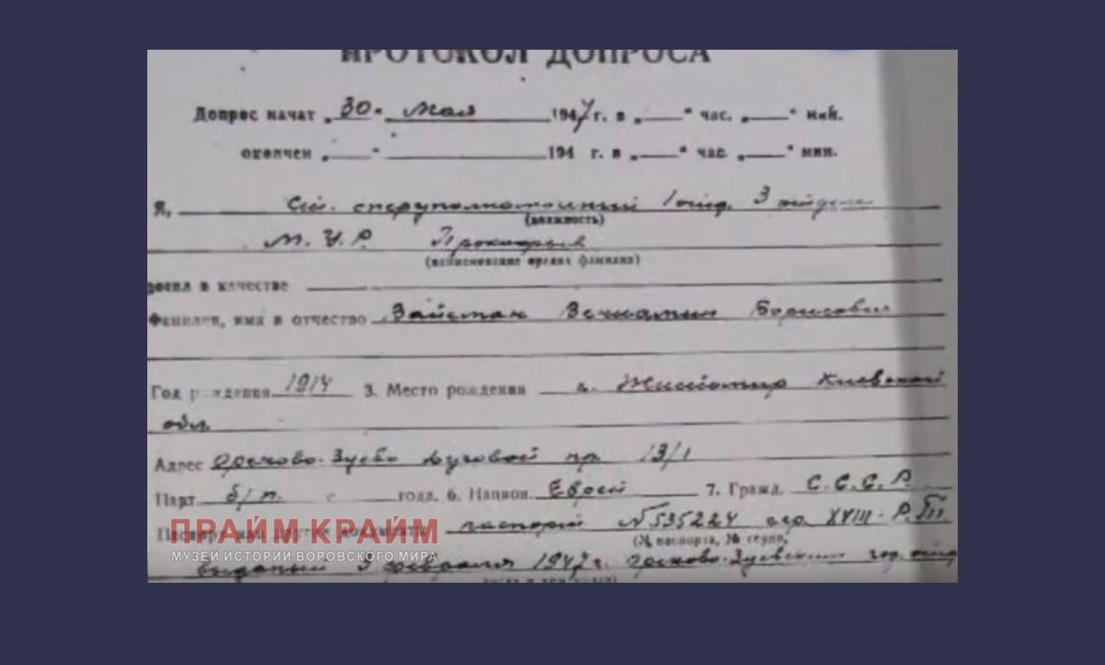 Протокол допроса Вайсмана В.Б., 30.05.1947. Фото © Прайм Крайм