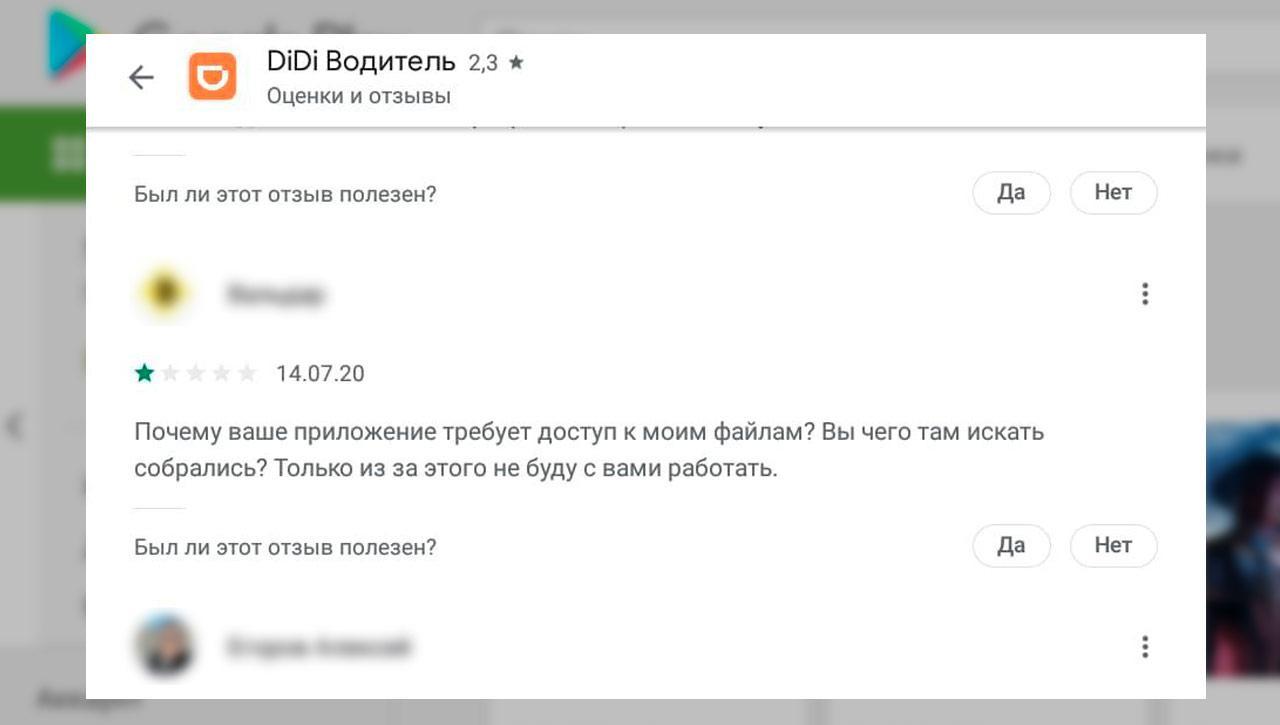 © Google Play