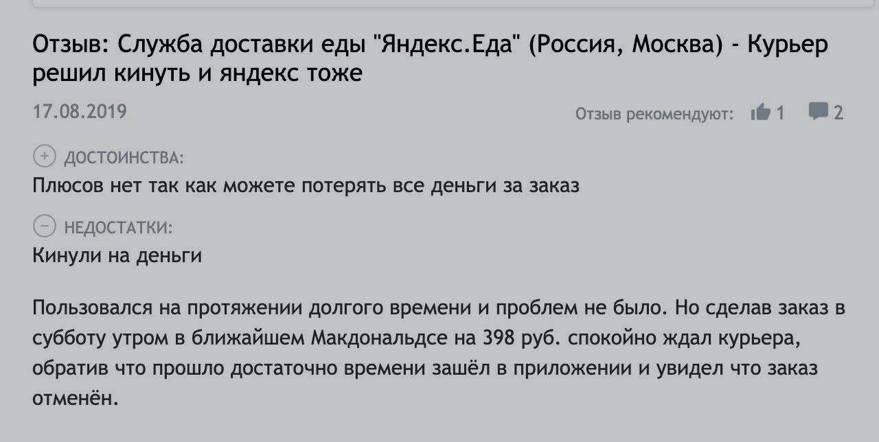 Скриншот ©Отзовик