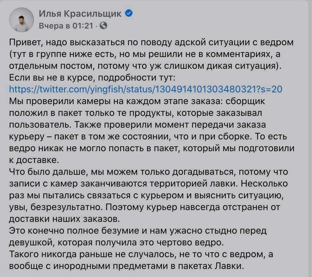 © Facebook / Илья Красильщик