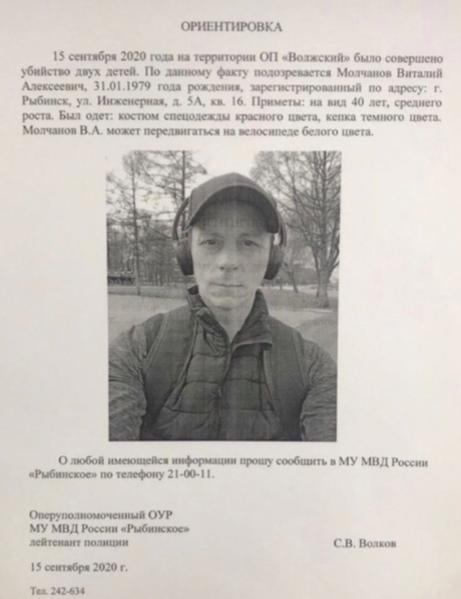 Фото © Пресс-служба УМВД России по Ярославской области