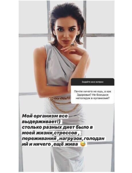 Фото © Instagram / adelina_sotnikova14