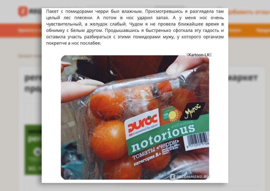Фото © Скриншот irecommend.ru