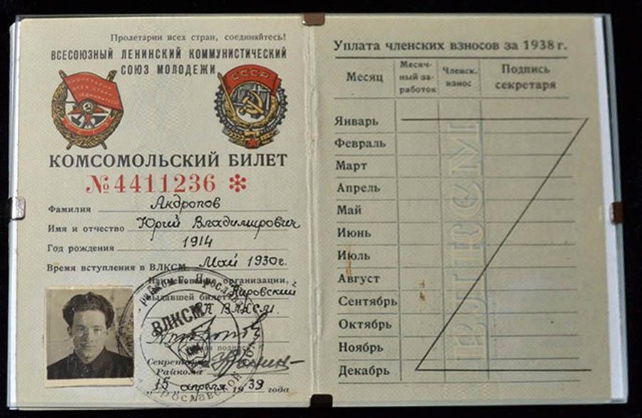 Комсомольский билет Андропова, 1939 год. Фото © Wikipedia