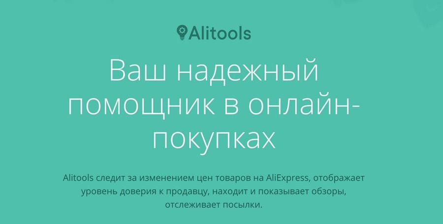 Фото ©Alitools