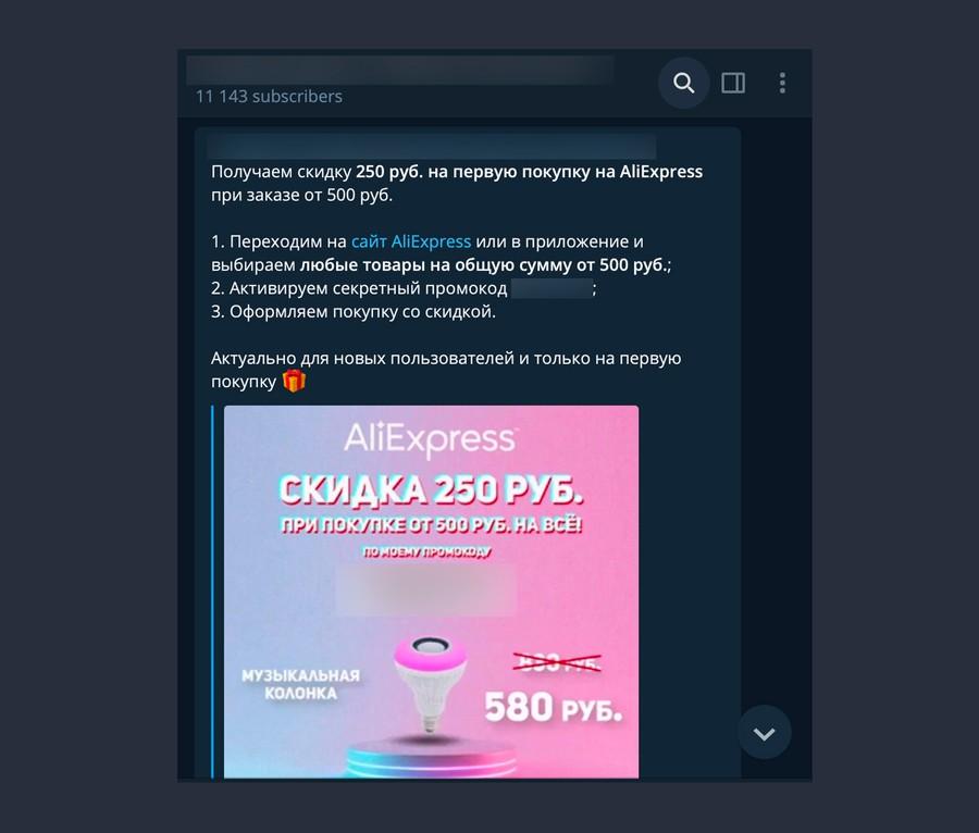 Промокод в телеграм-канале — агрегаторе скидок. Фото © AliExpress