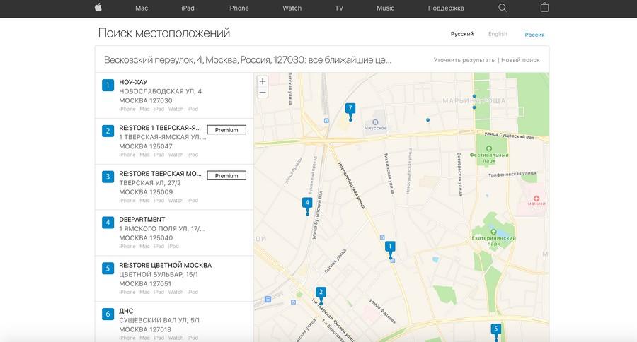 Адрес интернет-магазина devicer.ru. Сайт Apple не распознаёт его. Фото © Apple