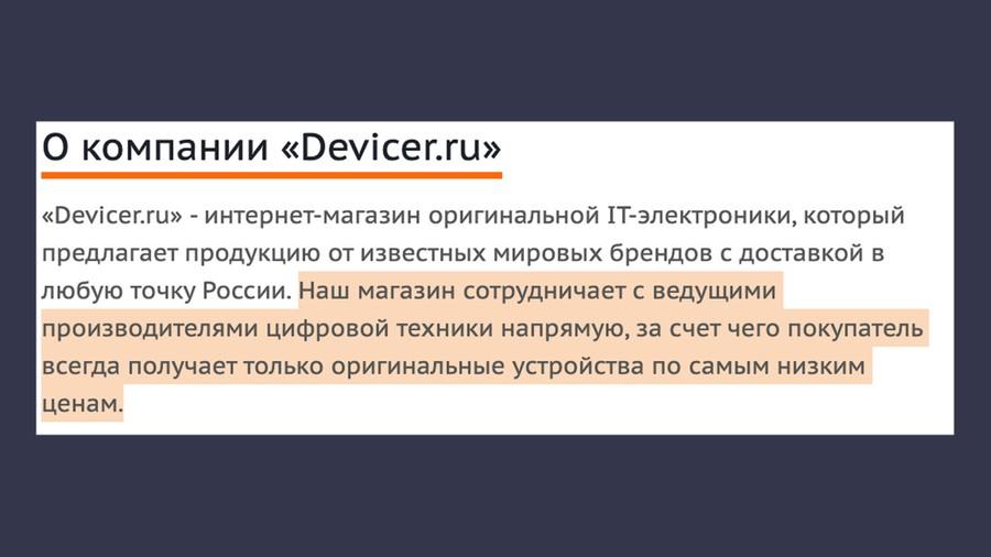 На сайте указано, что магазин сотрудничает с компаниями напрямую. Фото ©devicer.ru