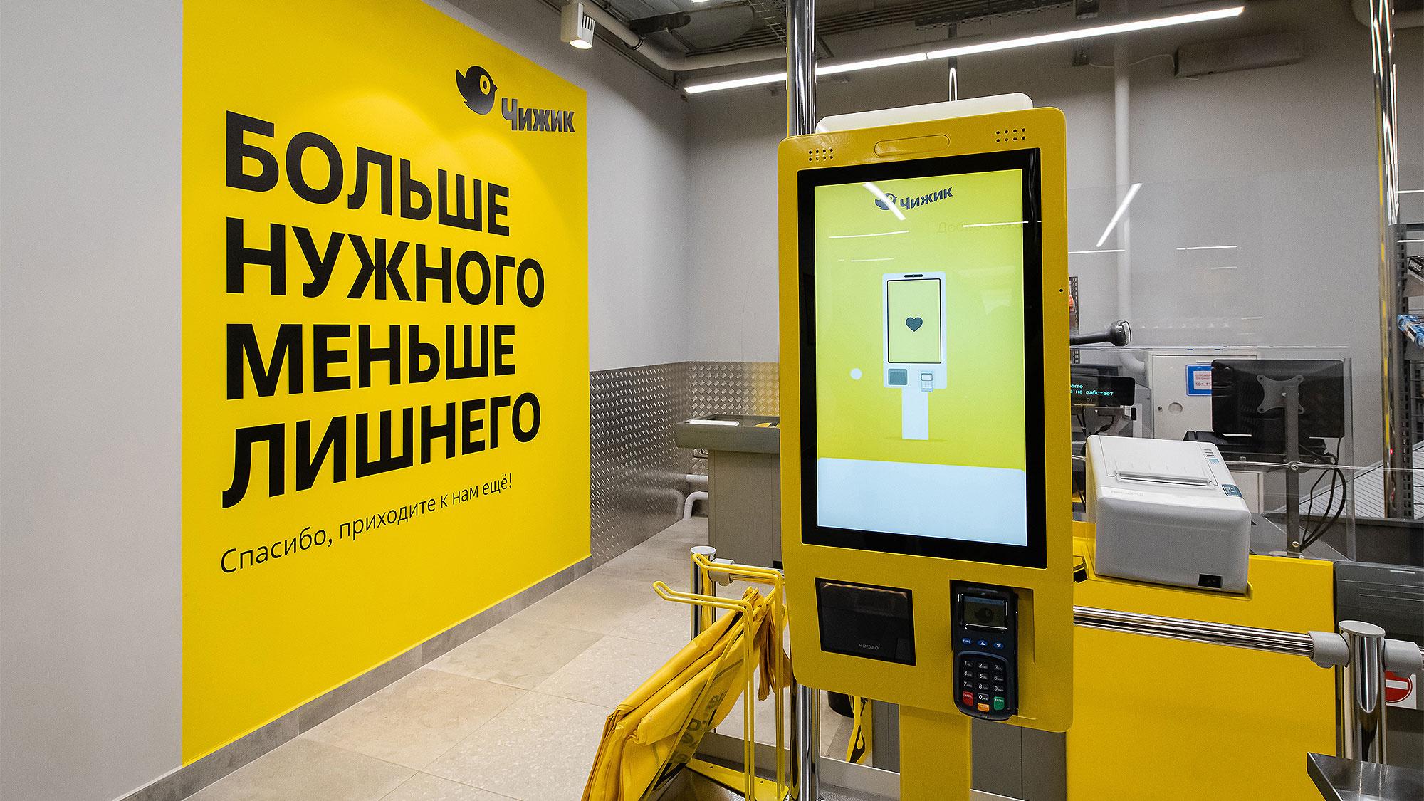 """""""Чижик"""", где ты был? X5 Retail запускает новую сеть супермаркетов — дешевле """"Пятёрочки"""""""