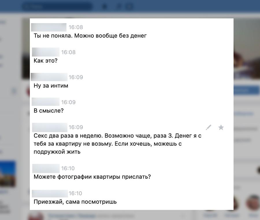 """Скриншот ©""""ВКонтакте"""""""