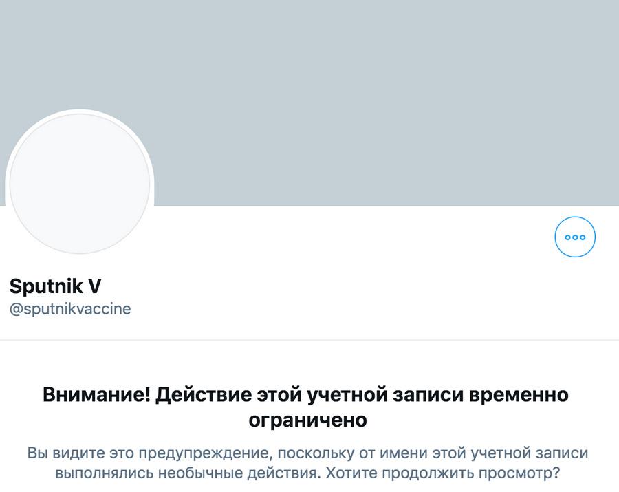 Скриншот © Twitter / sputnikvaccine