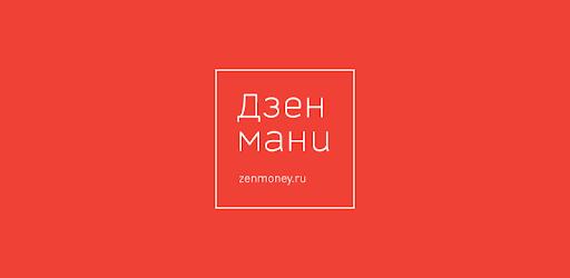 Фото © Zenmoney.ru