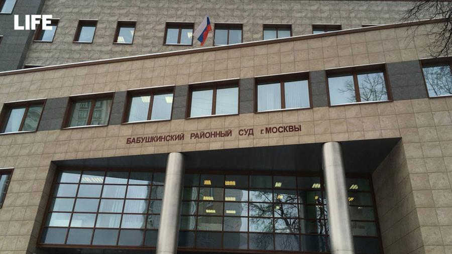 <p>Здание Бабушкинского районного суда г. Москвы. Фото © LIFE</p>
