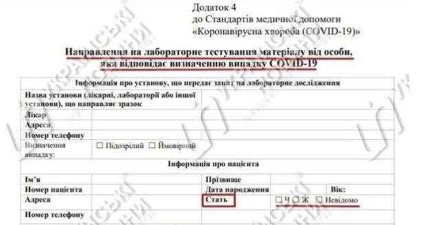 """Скриншот документа © """"Українські Новини"""" (""""Украинские новости"""")"""