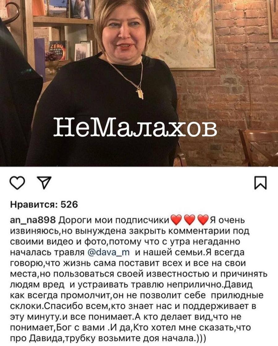 """Скриншот © Telegram / """"Немалахов"""""""