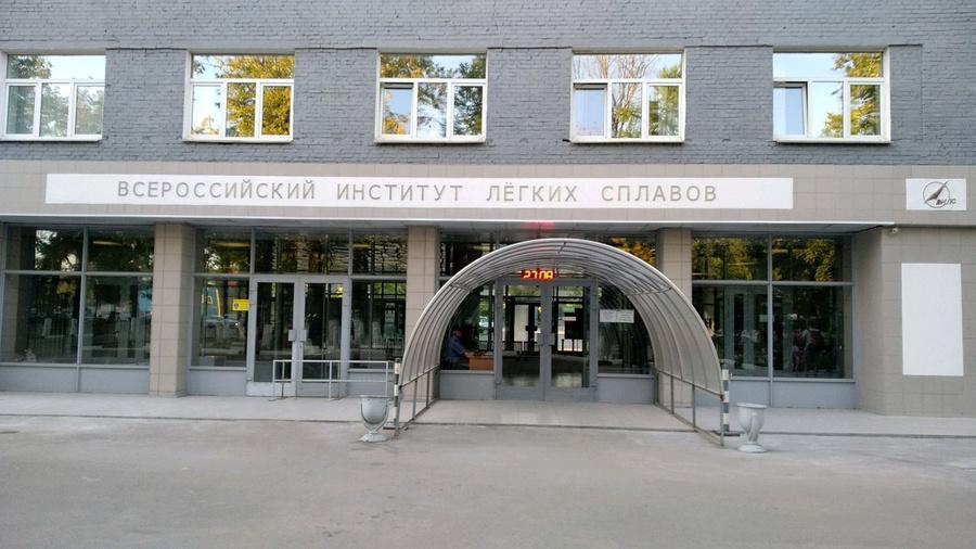 """Всероссийский институт лёгких сплавов. Фото © """"Яндекс.Карты"""""""