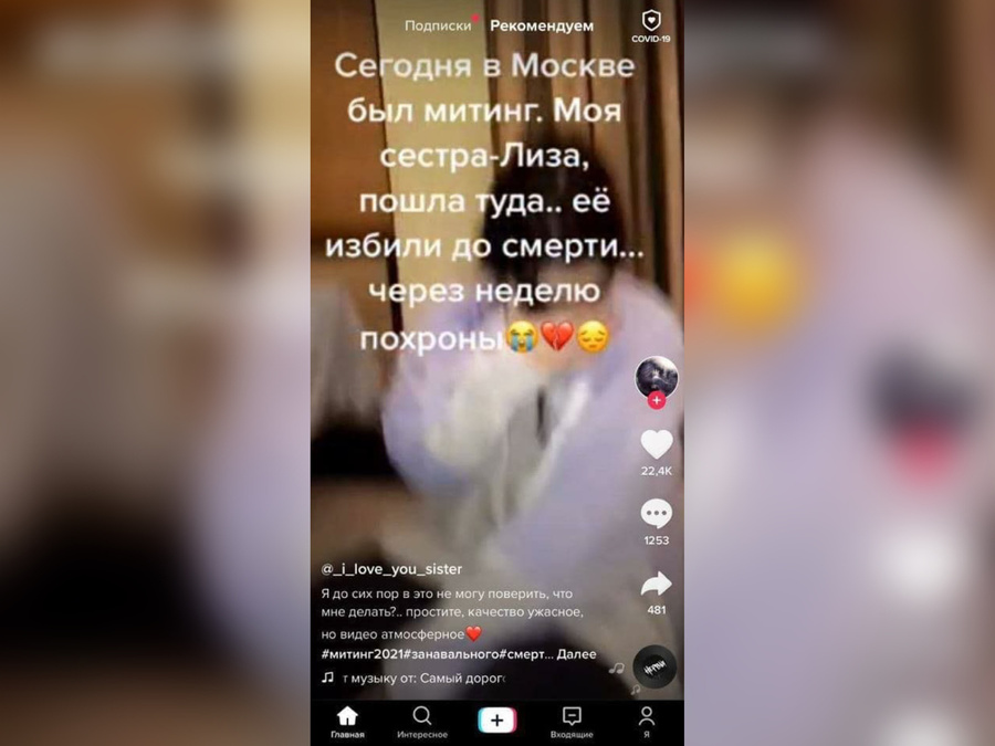 Пост из аккаунта i_love_you_sister в TikTok