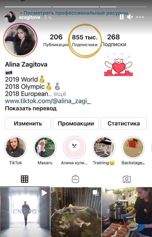 Фото © Instagram / azagitova