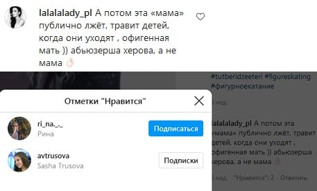 Скриншот © Instagram / fk_loverussia