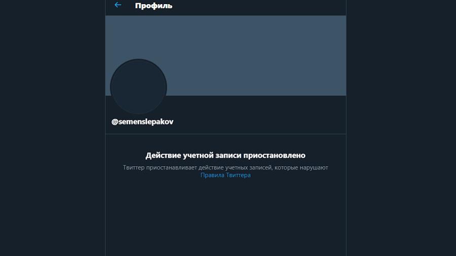 Фото © Twitter / semenslepakov