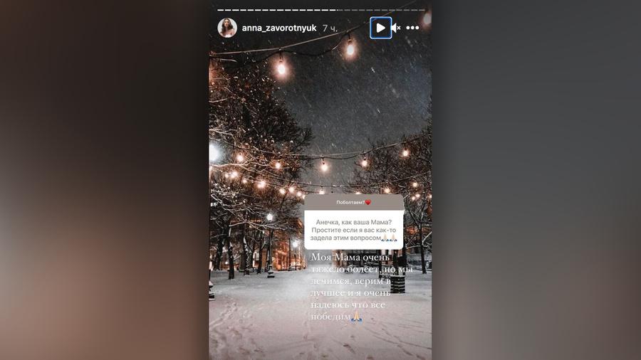 Скриншот © Instagram / anna_zavorotnyuk
