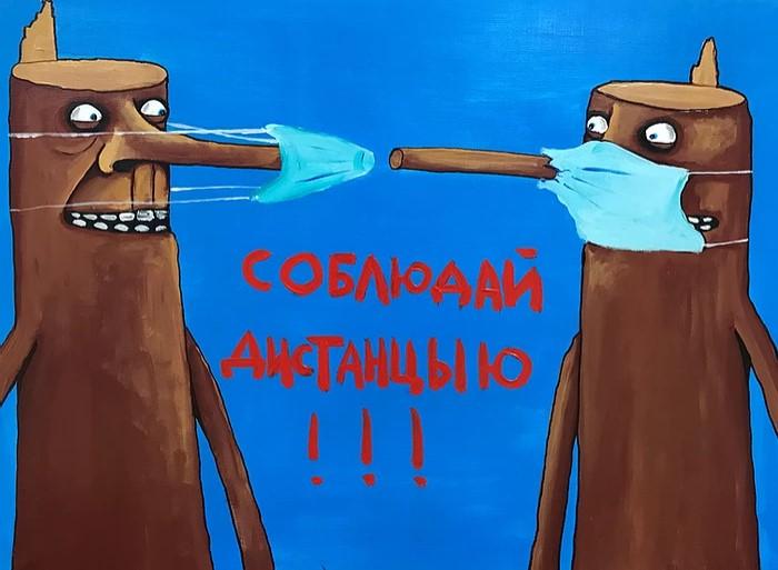 "Вася Ложкин. ""Соблюдай дистанцЫю"". Фото © lozhkinmag.ru"