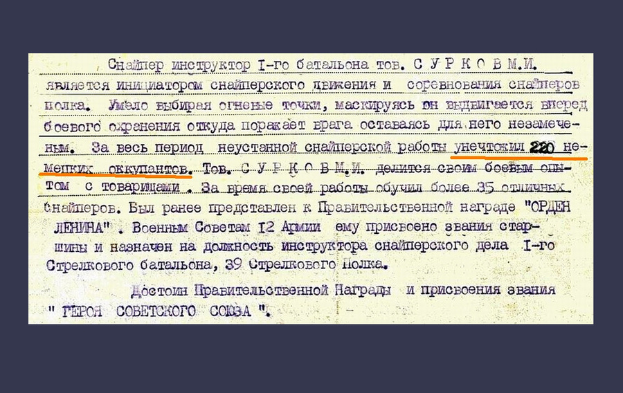 Из материалов наградных листов М.И. Суркова. Фото ©Советские снайперы