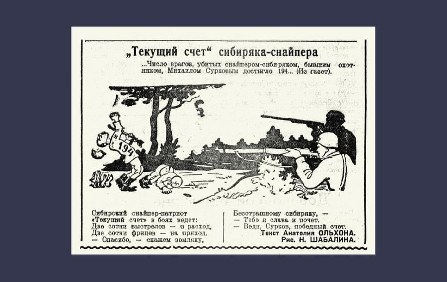 """Из материалов газеты """"Восточно-Сибирская правда"""". Фото ©Советские снайперы"""