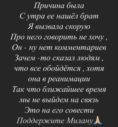 Фото © Instagram / milana_tulpanova