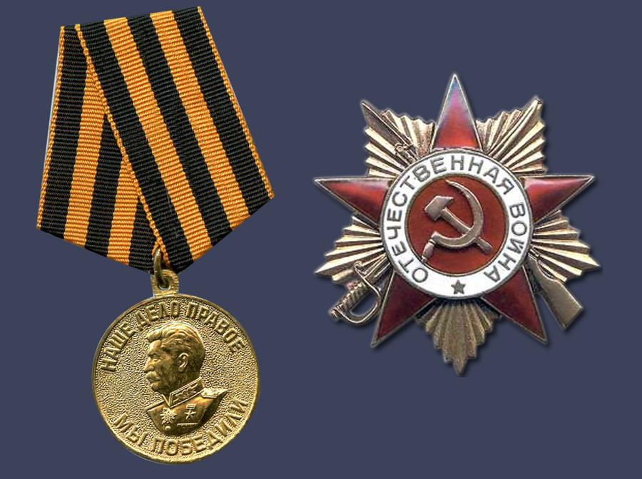 """Медаль """"За победу над Германией в Великой Отечественной войне 1941–1945 гг."""", орден Отечественной войны II степени. Фото © Wikipedia"""