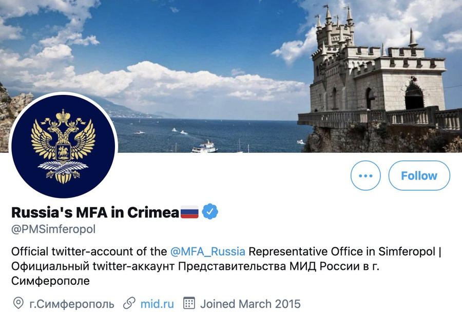 Скриншот © Twitter / PMSimferopol