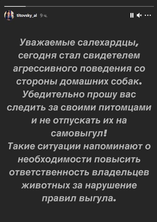 Скриншот из сториз © Instagram / titovsky_al