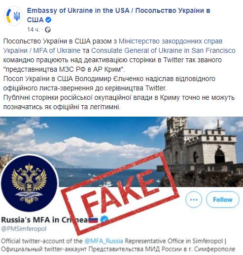 Скриншот © Facebook / Посольство Украины в США