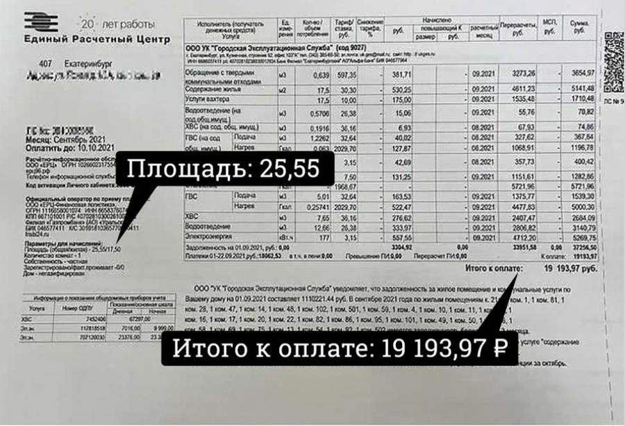 Россиянке выставили счёт на 19 тысяч за комнату в общежитии. Фото © E1