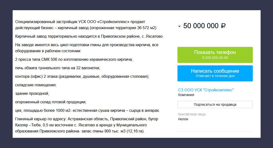 Скриншот ©Avito