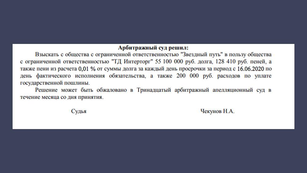 Скриншот © СПАРК