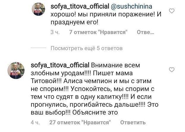 Скриншот © Instagram / sofya_titova_official