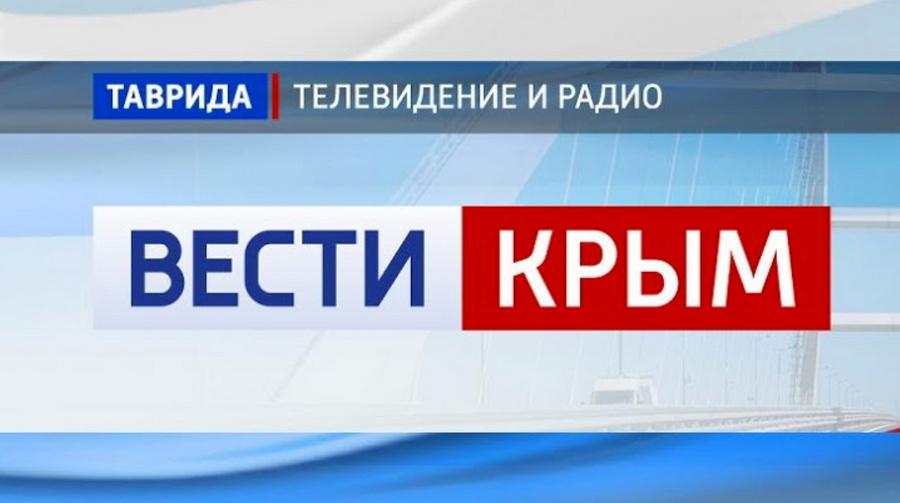 <p>Скриншот © Youtube / Вести Крым</p>