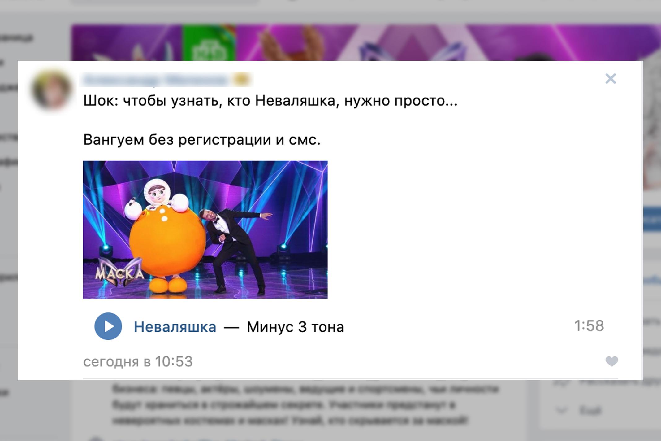 "© VK / ШОУ ""МАСКА"" НА НТВ"