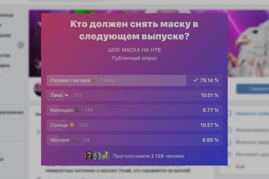 """© VK / """"Маска"""""""